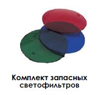 Cветофильтры для прожектора Emaux UL-P100